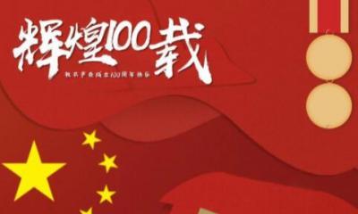 喜迎七一建党100周年心得体会最新2021