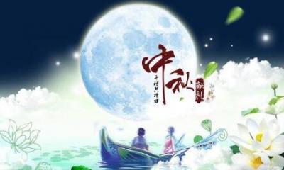 庆祝2021年中秋节活动总结